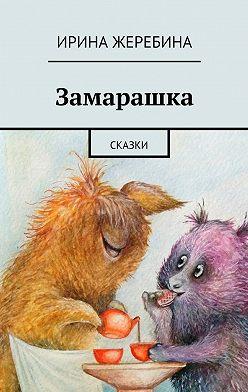 Ирина Жеребина - Замарашка