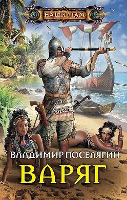 Владимир Поселягин - Варяг