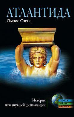 Льюис Спенс - Атлантида. История исчезнувшей цивилизации