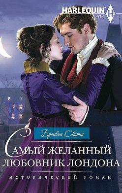 Бронвин Скотт - Самый желанный любовник Лондона