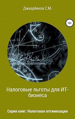 Станислав Джаарбеков - Налоговые льготы для ИТ-бизнеса