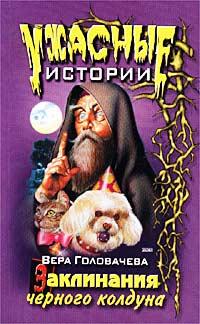 Вера Головачёва - Заклинание черного мага