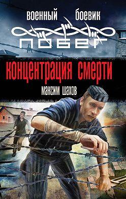 Максим Шахов - Концентрация смерти