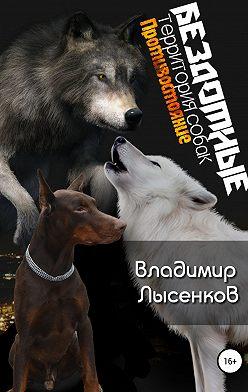 Владимир Лысенков - Бездомные. Территория собак. Противостояние