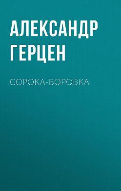 Александр Герцен - Сорока-воровка