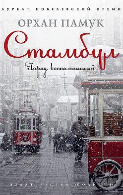Орхан Памук - Стамбул. Город воспоминаний