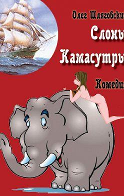 Олег Шляговский - Слоны Камасутры