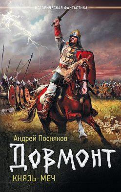 Андрей Посняков - Довмонт. Князь-меч