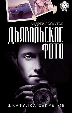 Андрей Лоскутов - Дьявольское фото
