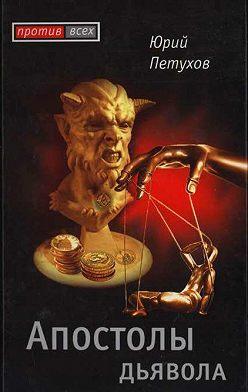 Юрий Петухов - Апостолы дьявола