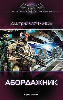 Дмитрий Султанов - Абордажник