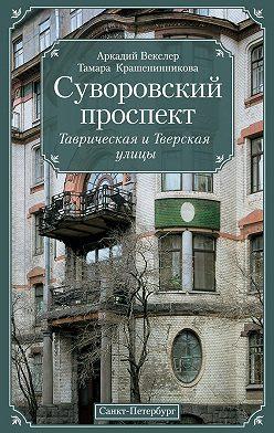 Тамара Крашенинникова - Суворовский проспект. Таврическая и Тверская улицы