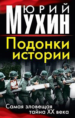 Юрий Мухин - Подонки истории. Самая зловещая тайна XX века