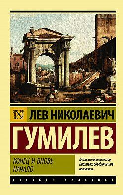 Лев Гумилев - Конец и вновь начало