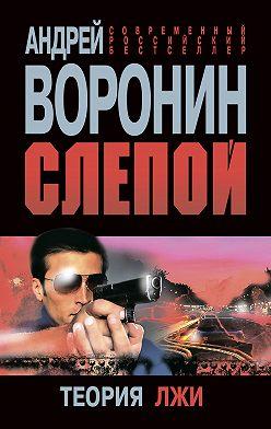 Андрей Воронин - Слепой. Теория лжи