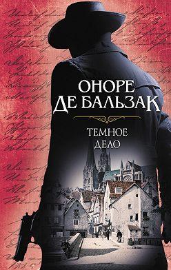 Оноре де Бальзак - Темное дело