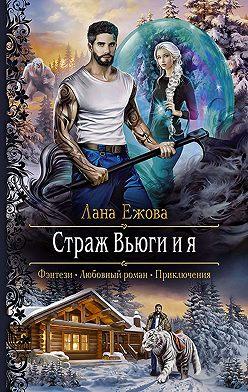 Лана Ежова - Страж Вьюги и я