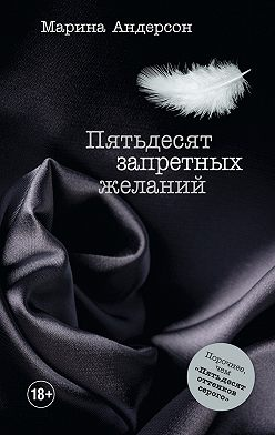Марина Андерсон - Пятьдесят запретных желаний