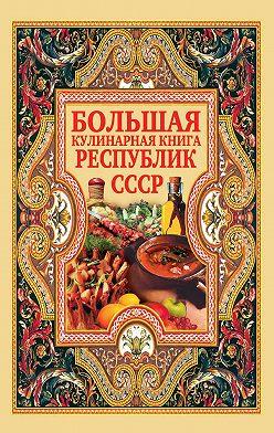 Неустановленный автор - Большая кулинарная книга республик СССР