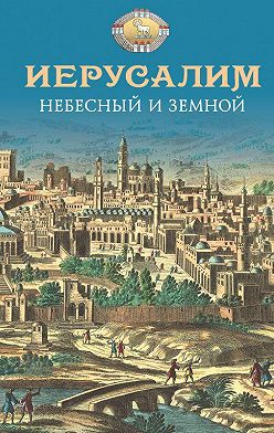 Unidentified author - Иерусалим Небесный и земной