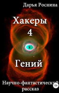 Дарья Роснина - Хакеры 4. Гений