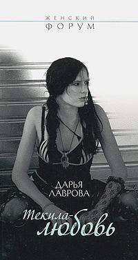 Дарья Лаврова - Текила-любовь