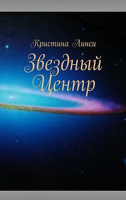 Кристина Линси - Звездный Центр