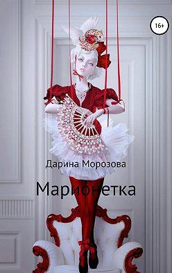Дарина Морозова - Марионетка