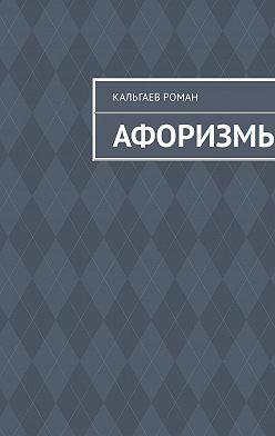 Роман Кальгаев - Афоризмы