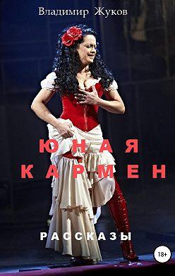 Владимир Жуков - Юная Кармен