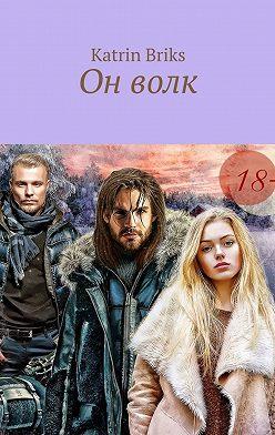 Katrin Briks - Он волк