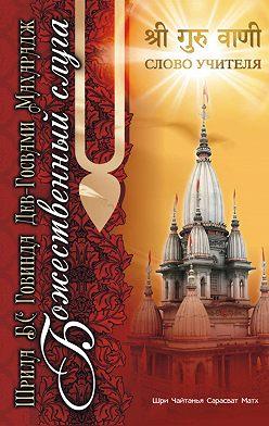 Шрила Махарадж - Божественный слуга