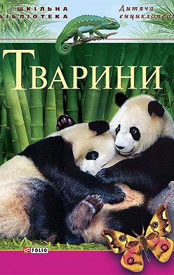 Неустановленный автор - Тварини