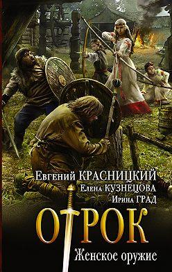 Евгений Красницкий - Отрок. Женское оружие