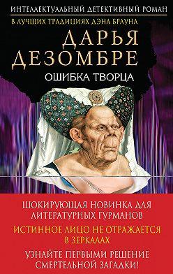 Дарья Дезомбре - Ошибка Творца