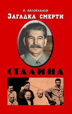 Абдурахман Авторханов - Загадка смерти Сталина (Заговор Берия)