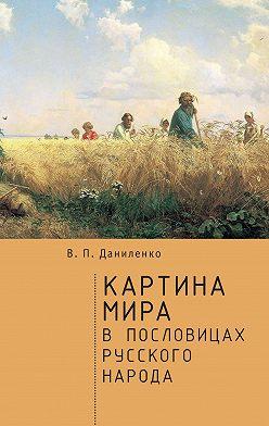Валерий Даниленко - Картина мира в пословицах русского народа