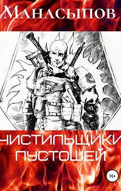 Дмитрий Манасыпов - Чистильщики пустошей-1