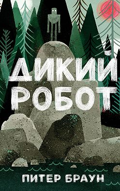 Питер Браун - Дикий робот