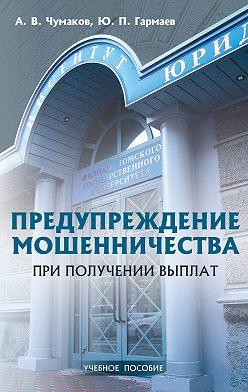 Юрий Гармаев - Предупреждение мошенничества при получении выплат. Учебное пособие