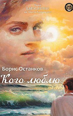 Борис Останков - Кого люблю