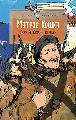 Олег Сотников - Матрос Кошка. Герой Севастополя