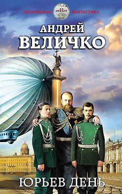 Андрей Величко - Юрьев день