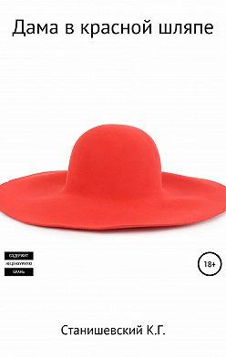 Кирилл Станишевский - Дама в красной шляпе