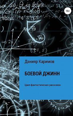 Данияр Каримов - Боевой джинн. Сборник рассказов
