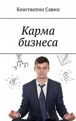 Константин Савин - Карма бизнеса