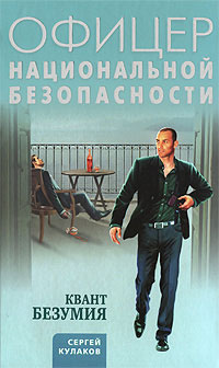 Сергей Кулаков - Квант безумия