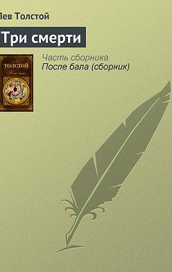 Лев Толстой - Три смерти