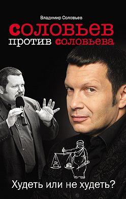 Владимир Соловьев - Соловьев против Соловьева. Худеть или не худеть?