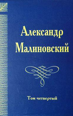 Александр Малиновский - Под открытым небом. Собрание сочинений в 4 томах. Том 4